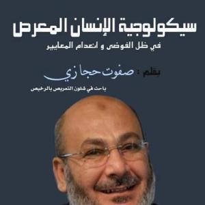 العلامة صفوت حجازي ابو علم التعريص في مصر يكتب عن فنون وأسس العلم